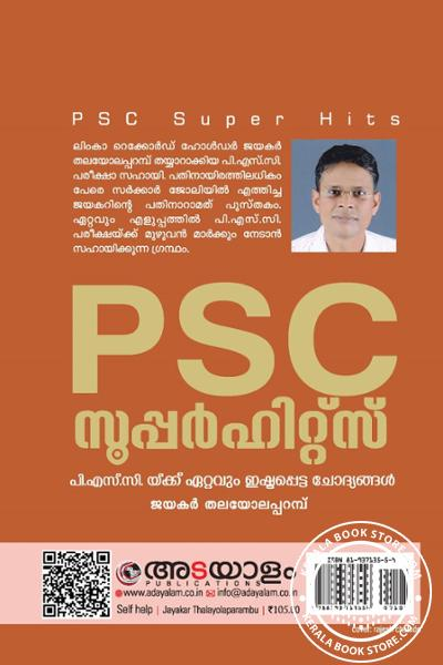 back image of PSC Superhits