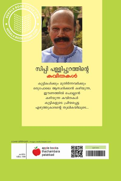 back image of Sippi Pallippurathinte Kavithakal