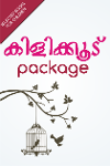 Kilikoodu Package