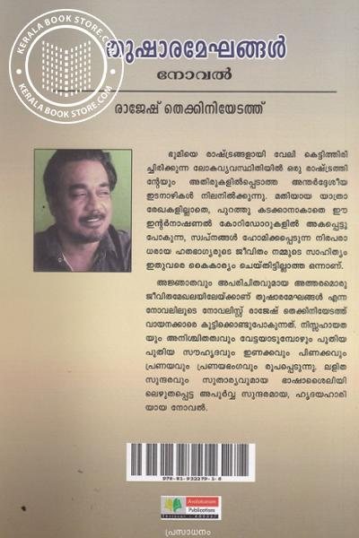 back image of Thusharameghangal.