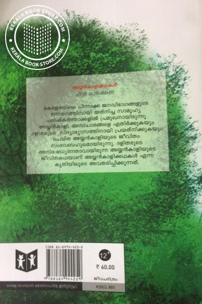 back image of Ayyankalikkathakal