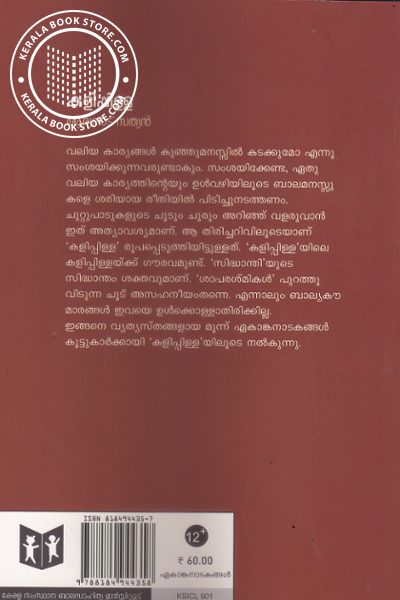 back image of Kalippilla