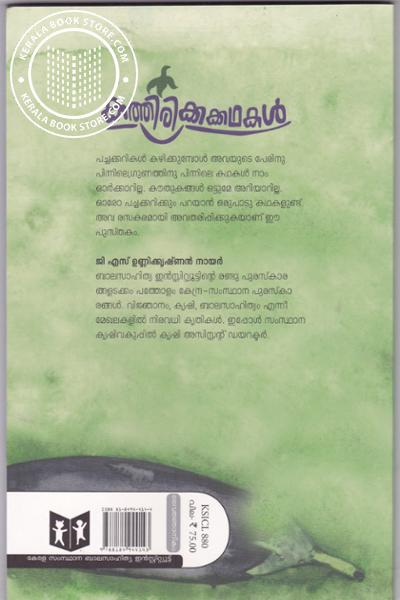 back image of Kathirikkakkathakal