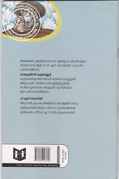 back image of Kizhavanum Kadalum