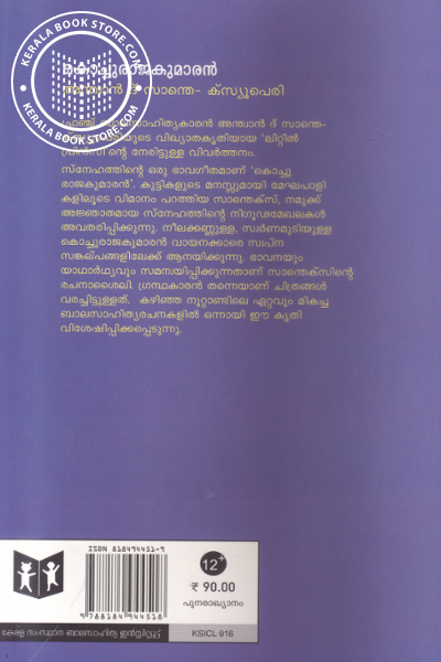 back image of Kochu Rajakumaran