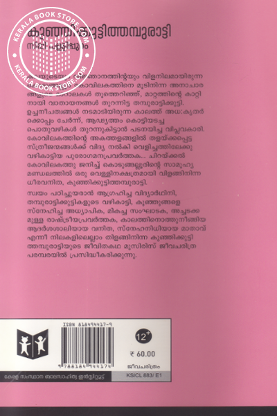 back image of Kunjikkuttithampuratty