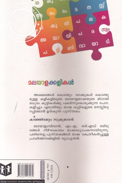 back image of Malayalakkalikal