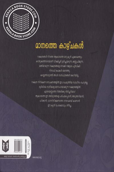 back image of Manathe Kazhchakal