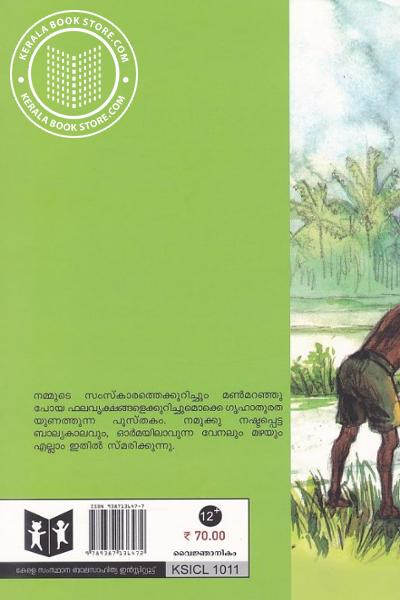 back image of Nattuvishesham