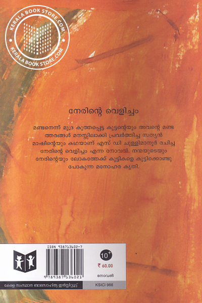 back image of Nerinte Velicham
