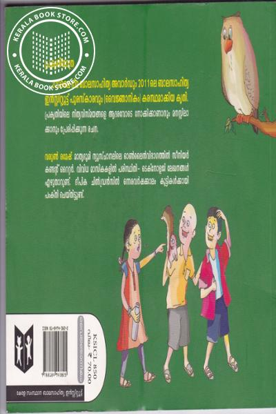 back image of Prakruthiyathra