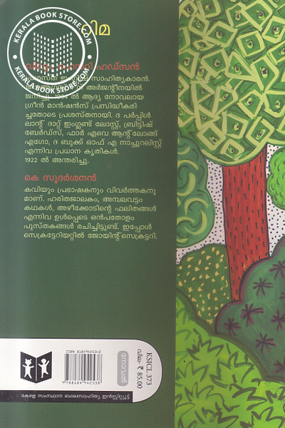 back image of റിമ