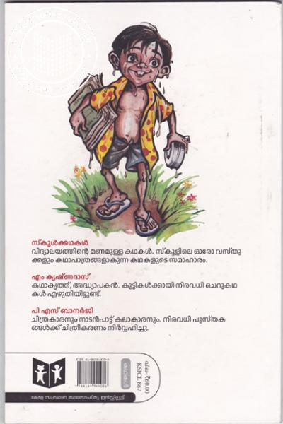 back image of Schoolkathakal