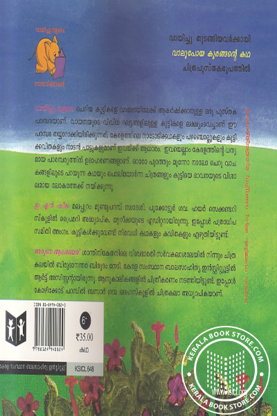 back image of Valupoya Kurangante Katha