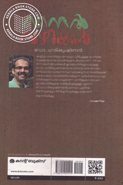 back image of Nile Vazhikal