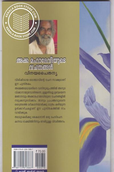 back image of Akkamahadeviyude Vachanangal