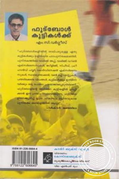 back image of Football Kuttikalkku