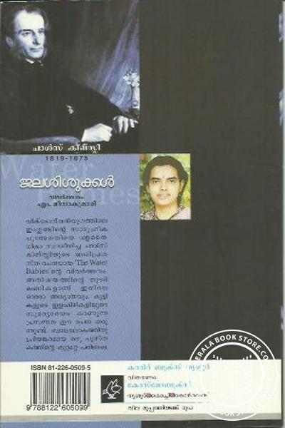 back image of Jalasisukkal