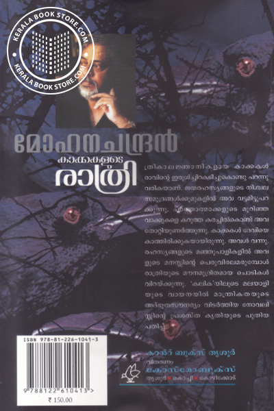 back image of Kaakkakalude Rathri