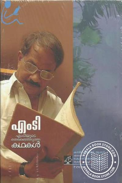 back image of M T Yude Thiranjedutha Kathalal