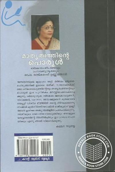 back image of Mathruthvathinte porul