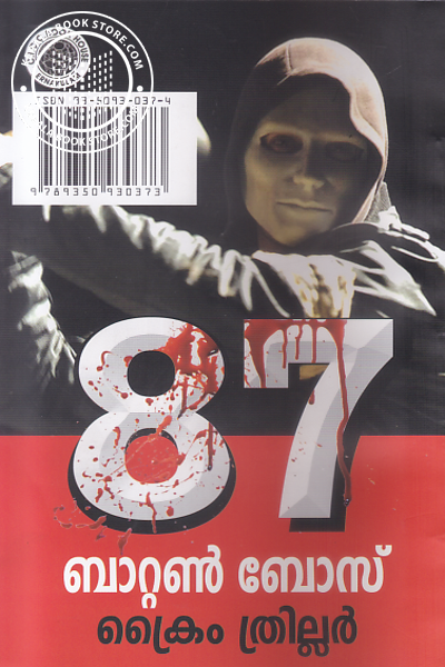 back image of Eighty Seven Crime Thriller