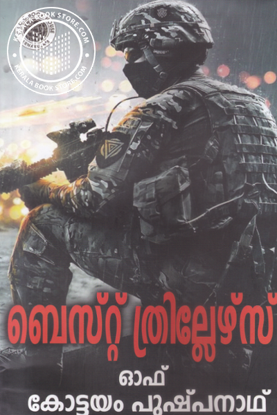 Best Thrillers of Kottayam Pushpanath