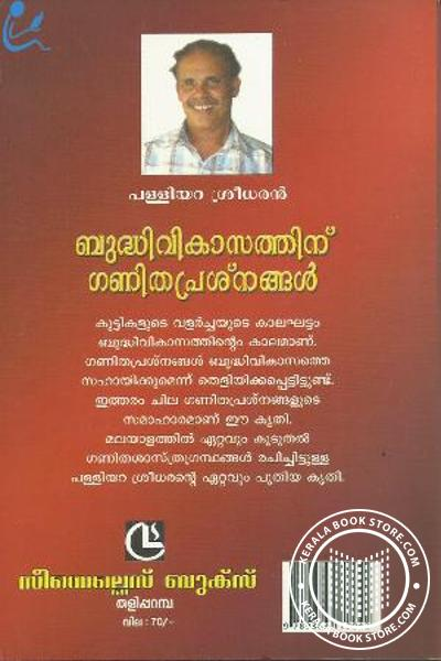 back image of Bhudhiikasathinu Ganitha Presnagal