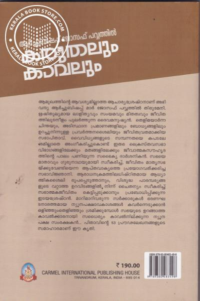 back image of Karuthalum Kaavalum