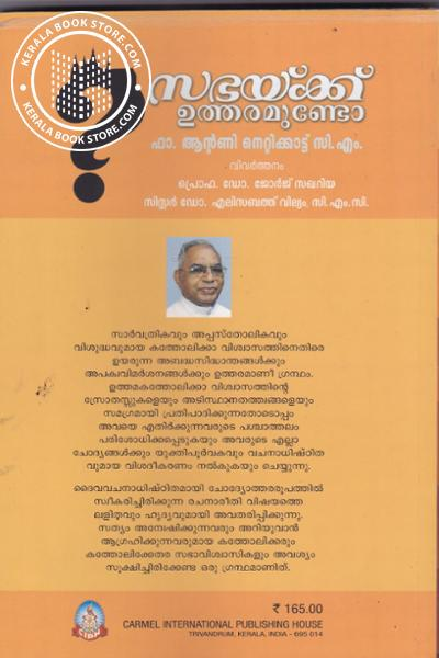 back image of Sabakku Utharamundo