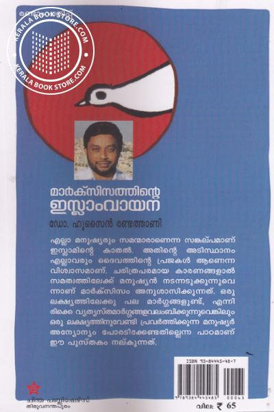 back image of Marxisathinte Islamvayana