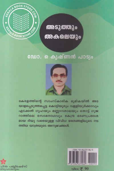 back image of Aduthum Akaleyum