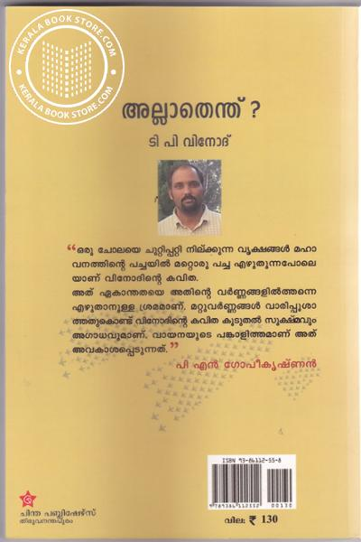 back image of Allathenthu
