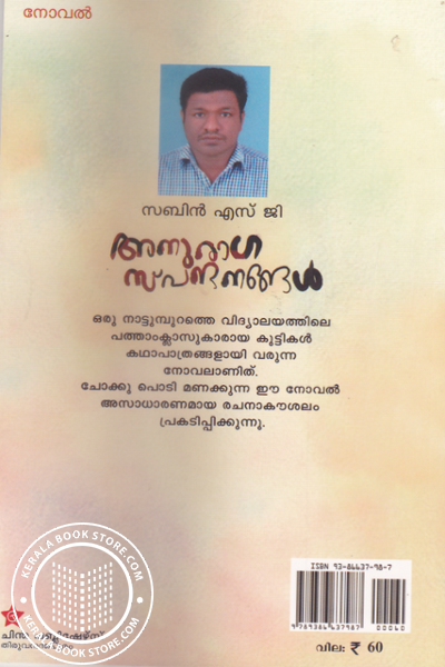 back image of Anuraga Spandangal