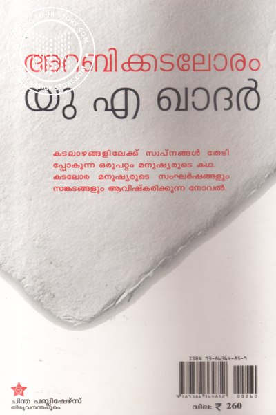 back image of Arabikkadaloram