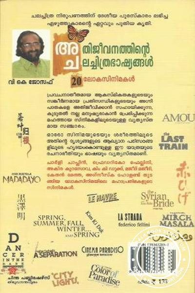 back image of Athijeevanathinte chalachithra bhashyangngal 20 Loka Cinemakal