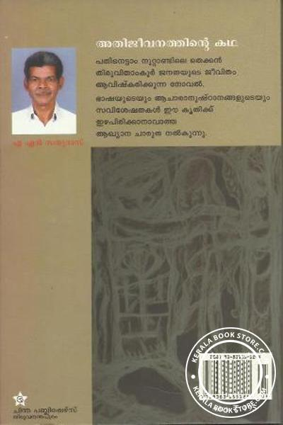 back image of Athijeevanathinte Katha