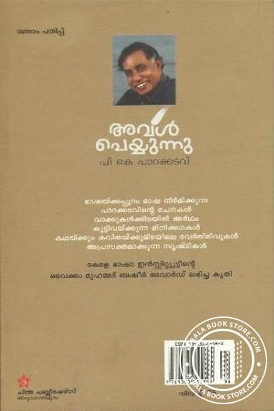back image of Aval Peyyunnu