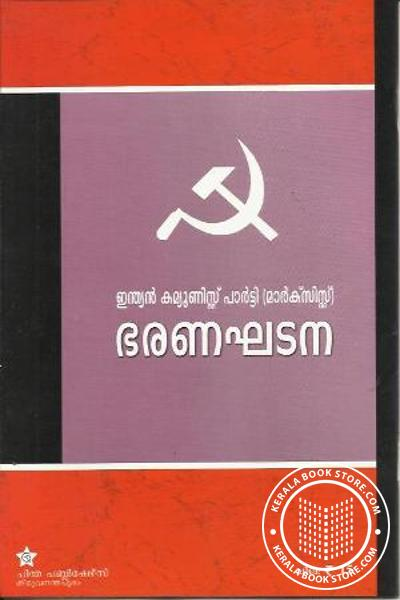 back image of Bharanakhadana -Indian Communist Party- marxist--