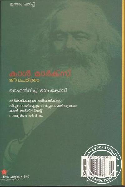 back image of Carl Marx Jeevacharithram