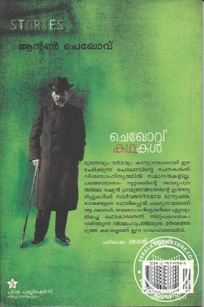 back image of Checkove Kathakal