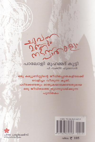 back image of Chuvanna Mannum Nadanna Pathakalum