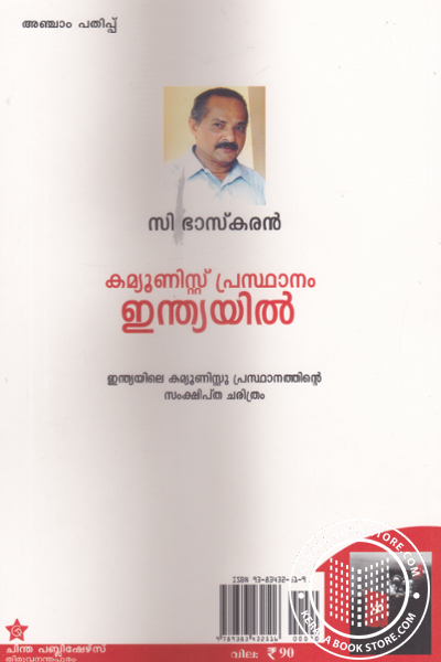 back image of Communist Prasthanam Indiayil