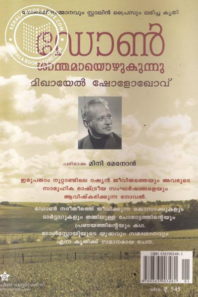 back image of Don Santhamayozhukunnu