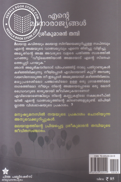 back image of Ende Manoragyam
