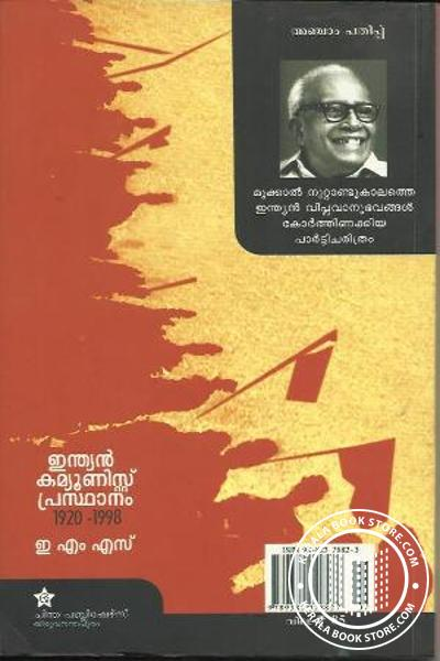 back image of Indian Communist Prasthanam 1920-1998