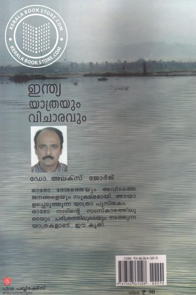 back image of Indian Yatrayum Vicharam