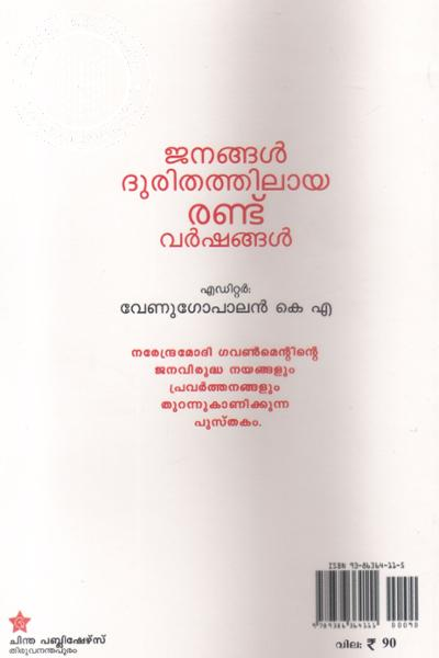 back image of Janagal Durithathilaya Randu Varshagangal