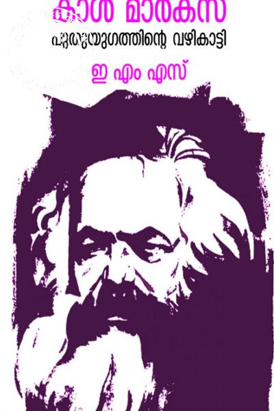 back image of Karl Marx Puthuyugathinte Vazhikatti