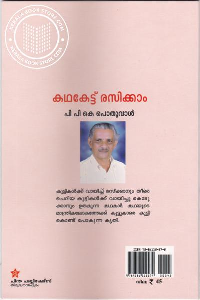 back image of Kathakettu Rasikkam